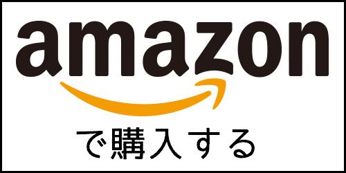 アマゾンで購入する