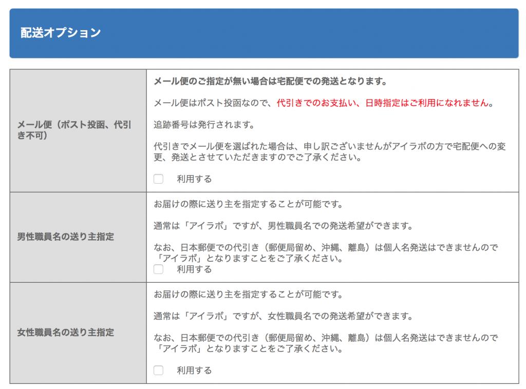 アイラボ 配送オプション 郵送検査 メール便 代引き 指定