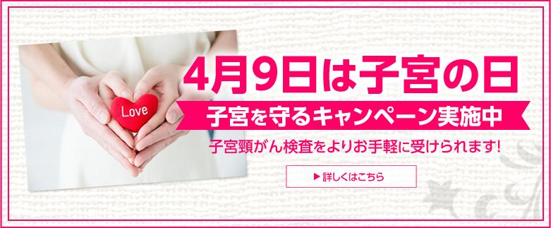 子宮の日 キャンペーン