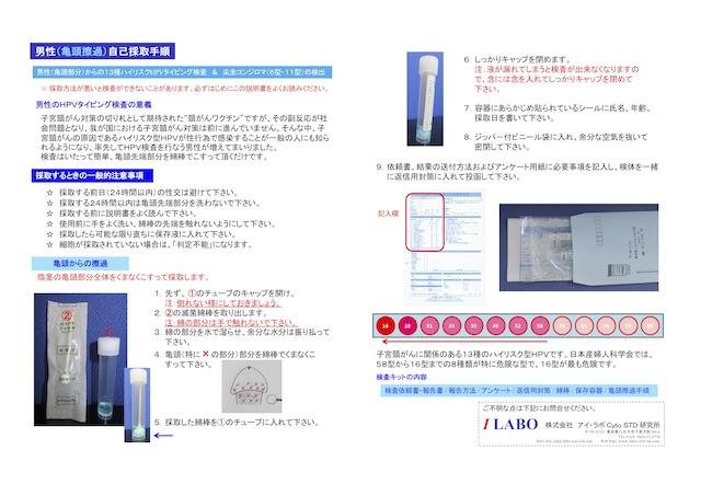 男のHPVタイピング検査(ハイリスク+コンジローマHPV)
