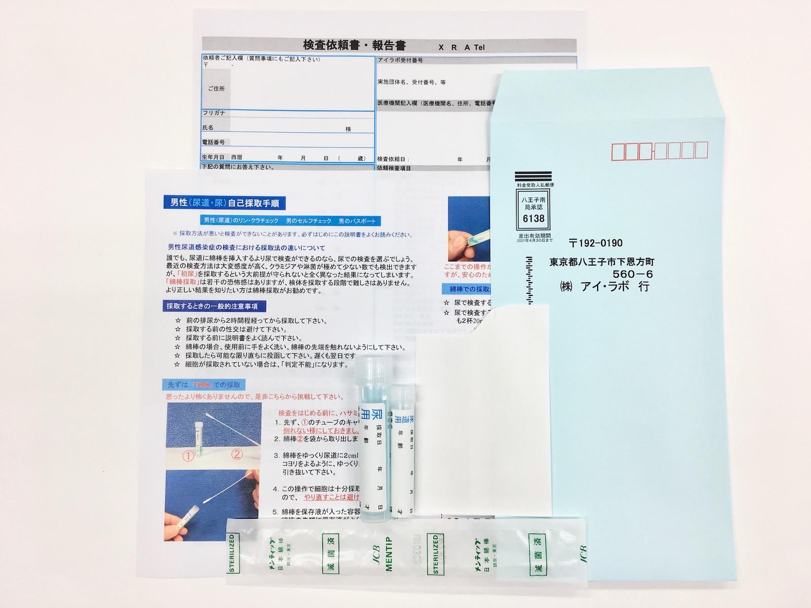 男のパスポート(男性5種、のど3種)