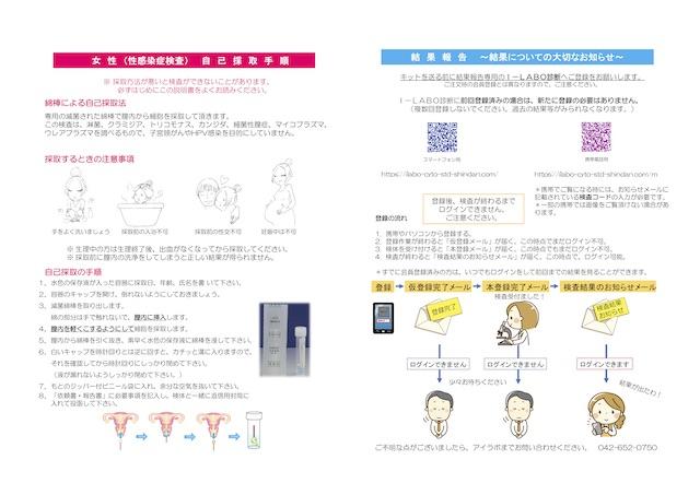 膣と咽頭のリン・クラチェック〜シンプルキット〜(女性3種、のど3種)