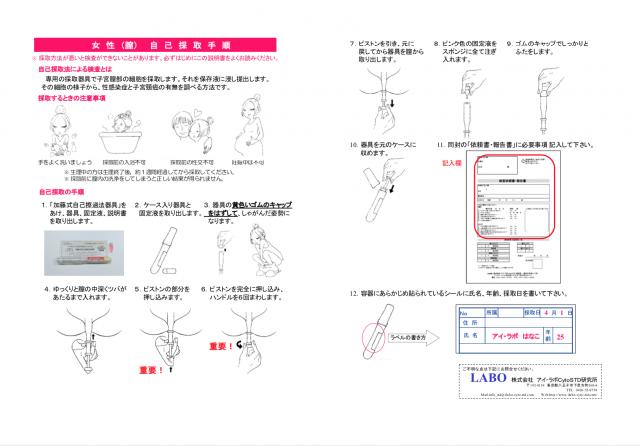 オシャレな貴女のパスポートプレミアム(女性10種+子宮頸がん、のど3種)