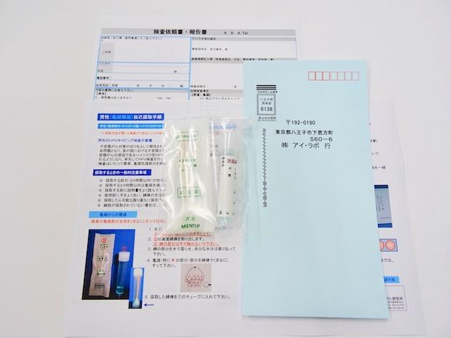 男のHPVタイピング検査(ハイリスク13種HPV)