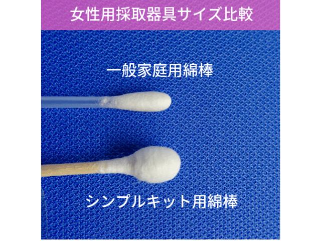 おりもの&においの検査〜シンプルキット〜(女性6種)