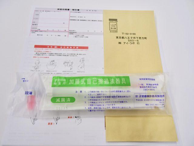 膣内フローラチェックPLUS(膣内フローラとハイリスクHPV)