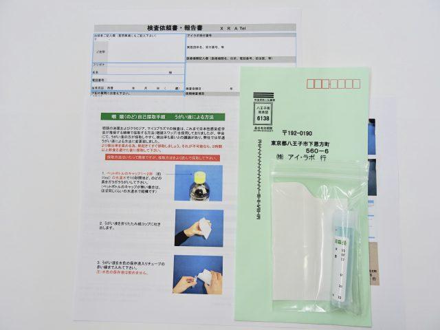 咽頭のマイコプラズマチェック(1種)(完治確認)