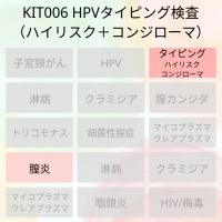イボの原因となるコンジローマHPV2種類と子宮頸がんや咽頭がんの主因になるハイリスクHPV13種類のタイピング検査です。どの型に感染しているかまでわかります。HPVは重複感染(複数の型のHPVに一度に感染すること)しやすいので、イボがある時はハイリスクHPVに感染している可能性もあります。イボがあるときはハイリスクHPVも一緒に検査をしておくことをお勧めします。