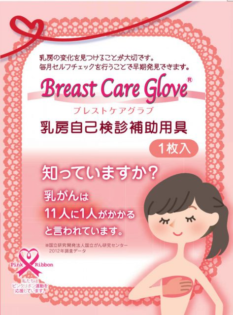 ご自身で乳房にしこりがないかをチェックする補助用具となり、検査キットではありません。しこり等を見つけたら、直ちに医療機関にて診察を受けましょう。毎月生理の後に自己触診の習慣をつけましょう。1枚で繰り返しご利用いただけます。