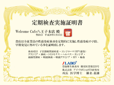 Welcome Cafe 八王子本店