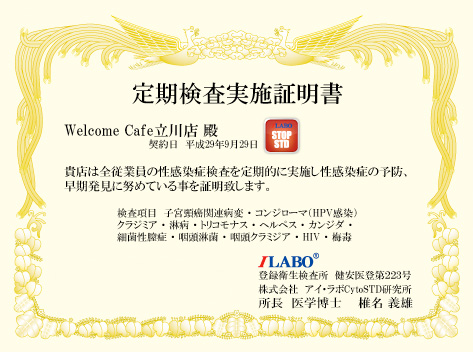 Welcome Cafe 立川店