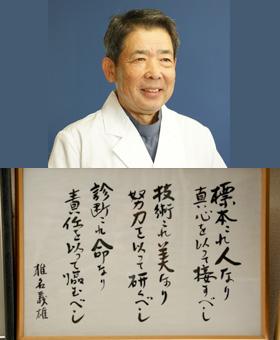 研究所所長 椎名義雄