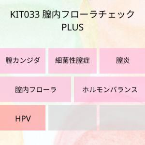 kit033 膣内フローラチェックPLUS