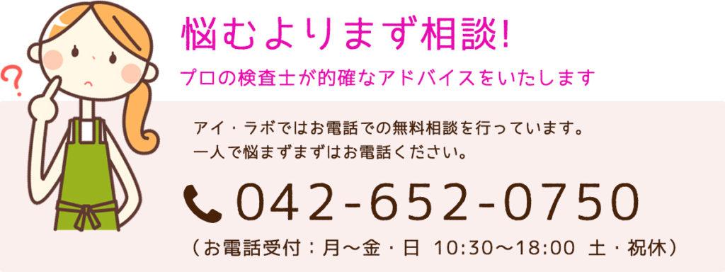 無料電話相談 042-652-0750