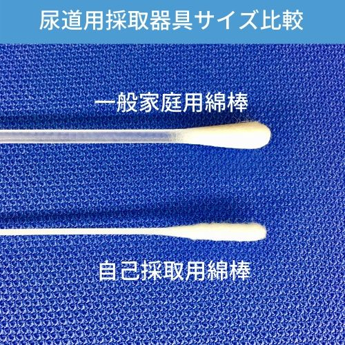 男のマイコプラズマプレミアム(尿道と咽頭のマイコプラズマ、ウレアプラズマ各2種)
