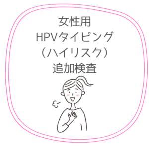 追加検査用HPVタイピング検査ハイリスク