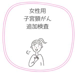子宮頸がん追加検査