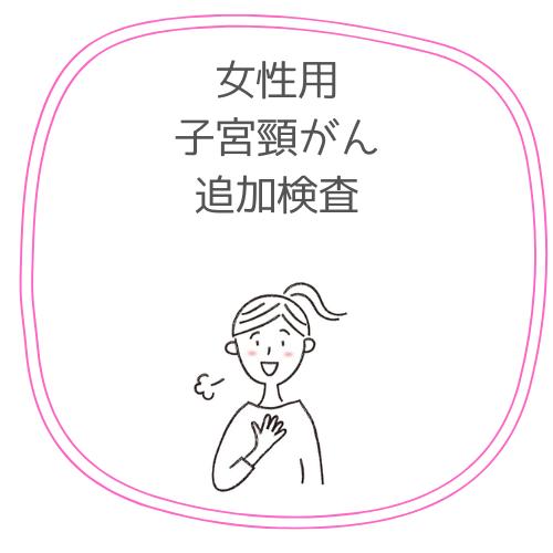 子宮頸がん検査の追加検査も可能です!