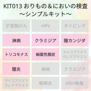 KIT013sm